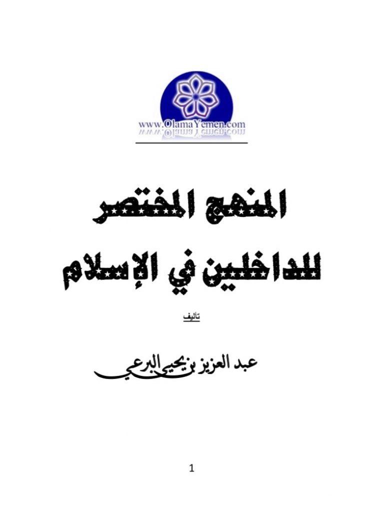 الكتب - Dar PDFs