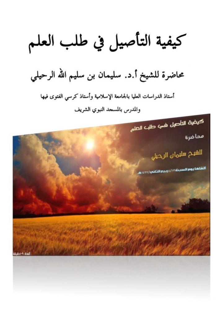 كتاب تعظيم العلم العصيمي pdf