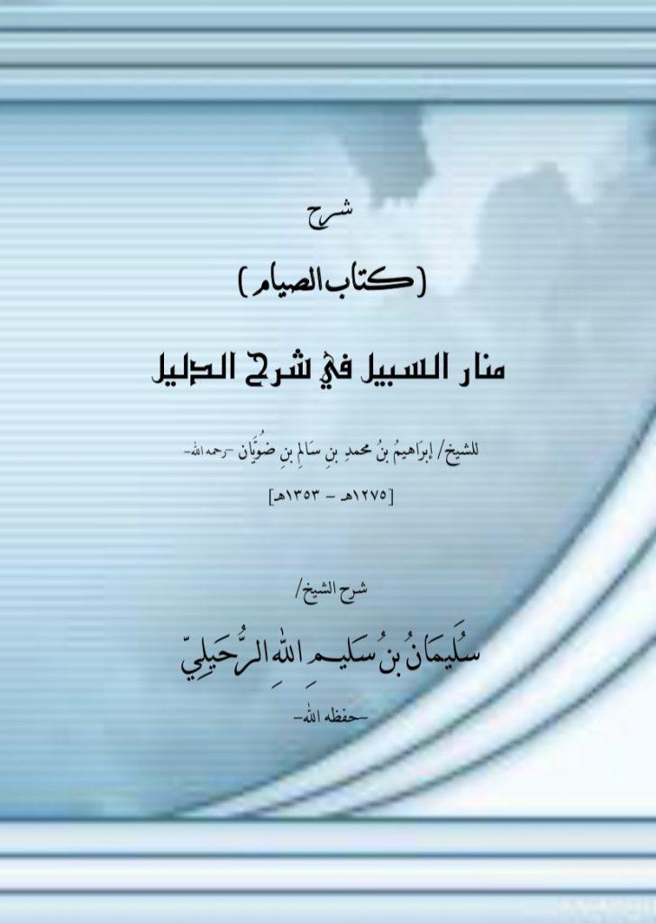كتاب منار السبيل pdf