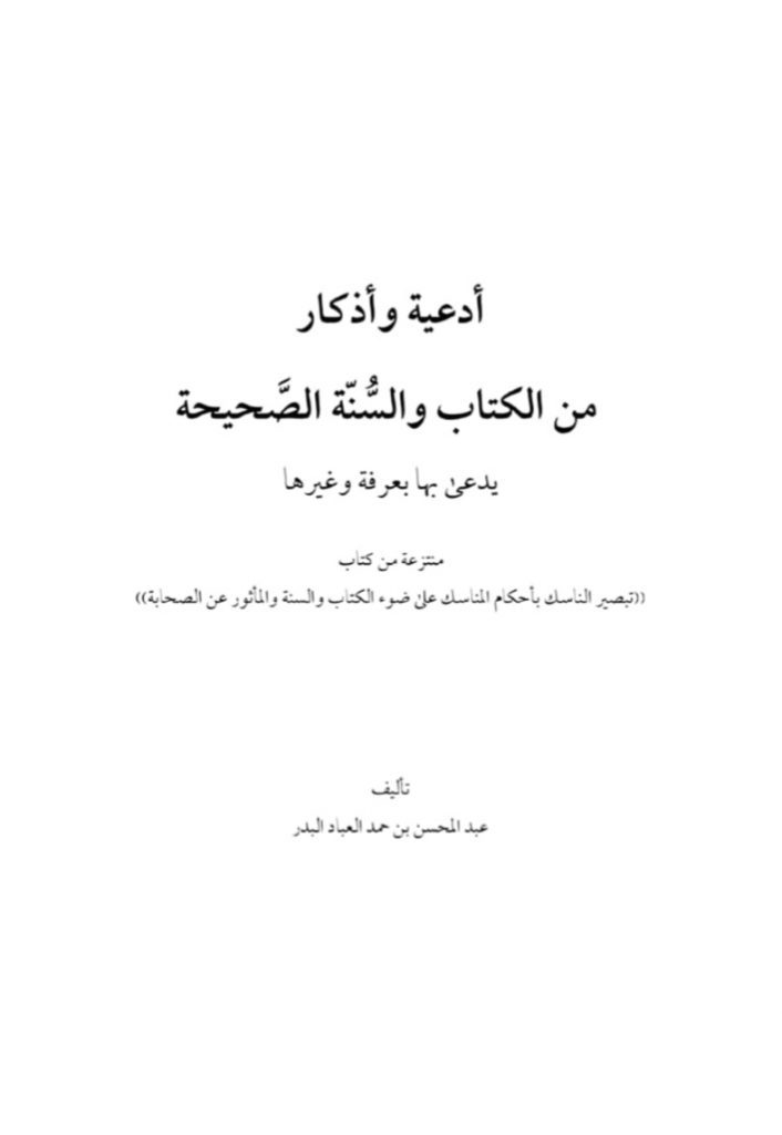 الأذكار والدعاء - Dar PDFs