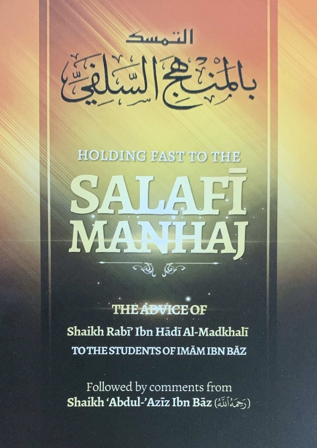 Tajdīd al-manhaj fī al-ʻaqīdah al-Islāmīyah